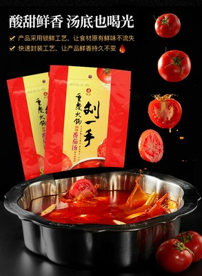 刘一手 重庆火锅 浓香番茄汤复合调味料 200g